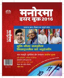 Manorama Yearbook 2016 Hindi