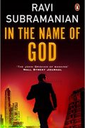 In The Name of God By  Ravi Subramanian || PDF ebook